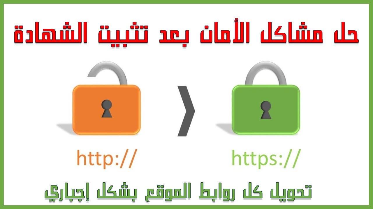 تحويل زيارات وروابط الموقع من http إلى HTTPS
